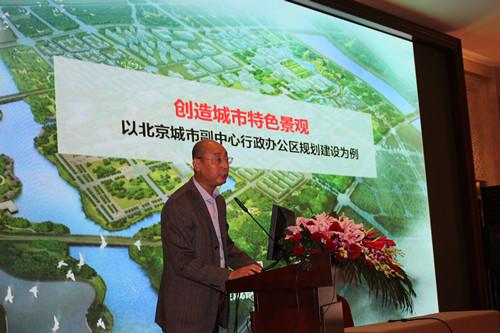 国际顶级专家热议绿色城市与新型城镇化建设_5
