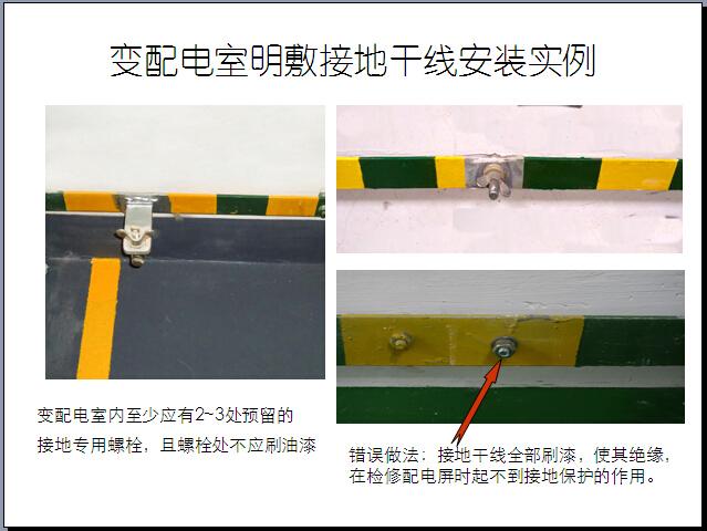 电气安装工程质量创优讲解(应用示例)