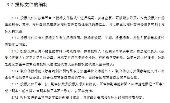 【广东】某农贸市场改造EPC总承包项目(约14152㎡,共133页)_2