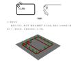 中建工程质量创优工程措施(通用)