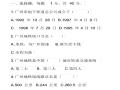 广州地铁考试试题2014年