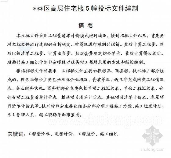[毕业设计]南京高层住宅楼投标文件编制(清单报价+施组)