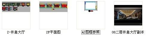 [江苏]典雅休闲花园式酒店附楼休息大厅室内施工图(含效果)资料图纸总缩略图