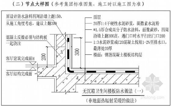 [标杆房企]2015版无沉箱卫生间防渗漏施工指引(全套)