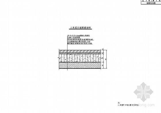 市政住宅小区混凝土道路结构节点详图设计