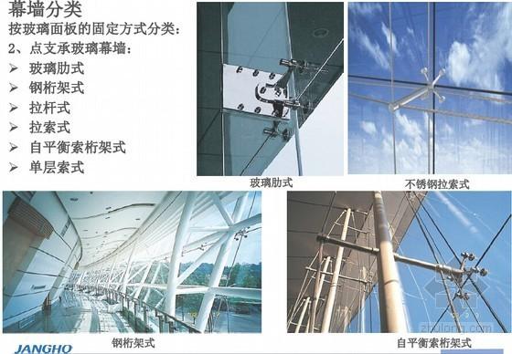 建筑工程幕墙工程设计施工关键技术与管控要点(附图较多)