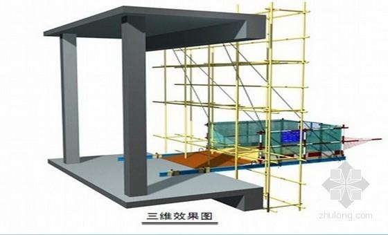 [QC成果]运用QC改进悬挑式钢卸料平台安全稳定性