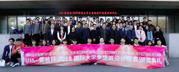 2018 UIA-霍普杯竞赛颁奖礼全纪实暨《当代建筑教育》创刊编委会