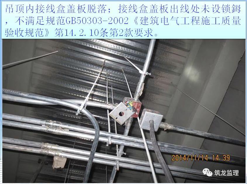 机电安装监理质量控制要点,从原材料进场到调试验收全过程!_110