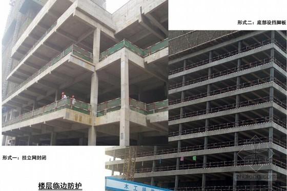 建筑工程公司安全文明施工标准化图册(80页 九项)