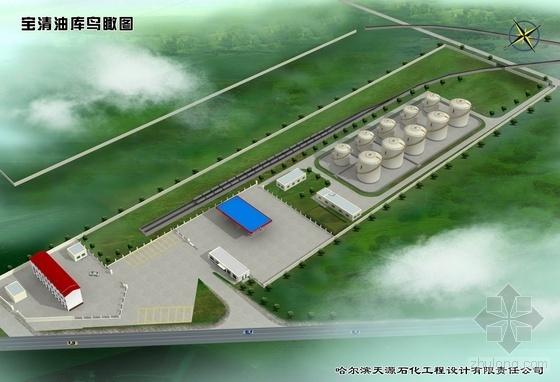 黑龙江某油库迁建项目土建及工艺安装工程预算实例(2009-04)