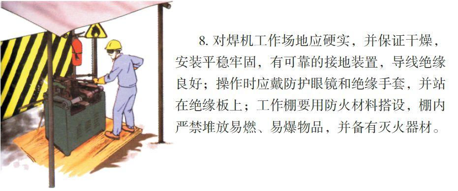 看完神奇的八个工种施工漫画,安全事故减少80%!_19