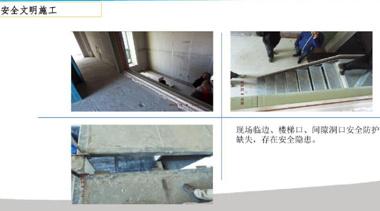 住宅楼项目精装修评估质量控制要点(图文并茂)_6