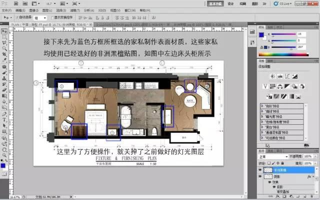 室内设计必学技能:彩色平面图PS教程_28