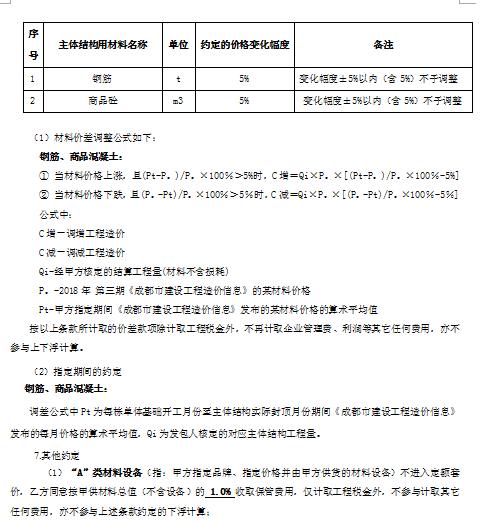 [成都]某项目施工总承包工程合同(约11.7万平方米,共100页)_5