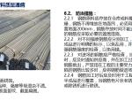 【全国】基础工程常见质量通病及控制要点(共32页)