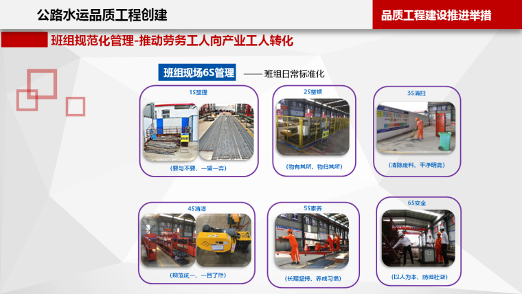 公路水运工程标准化做法图解,交通运输部打造品质工程_36
