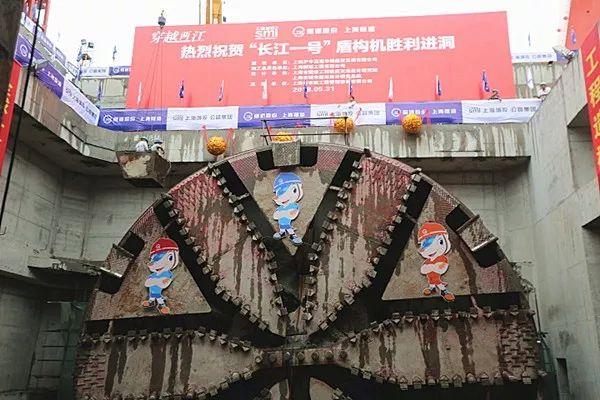 """上海沿江通道越江隧道""""长江一号""""盾构顺利进洞_1"""