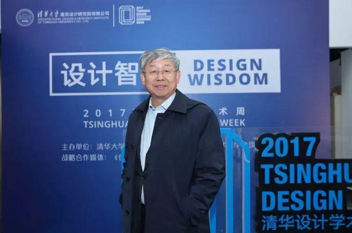 "THAD新闻|2017清华设计学术周""设计智慧""在清华大学举办_21"