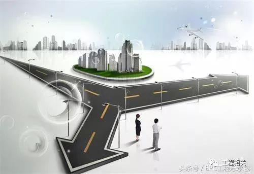 工程建设市场或许更需要EPC,而不是PPP?