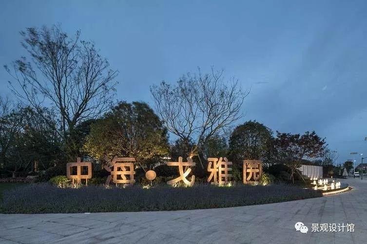 中海戈雅园展示区景观设计案例赏析