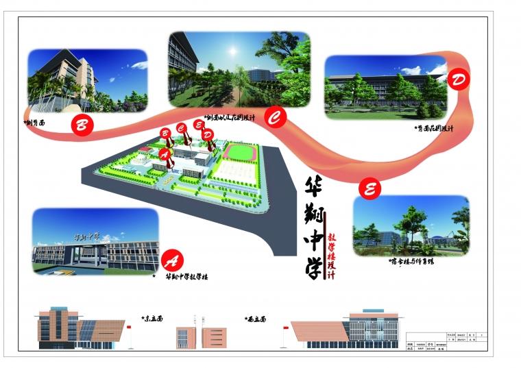 校园场地设计之教学楼设计_1