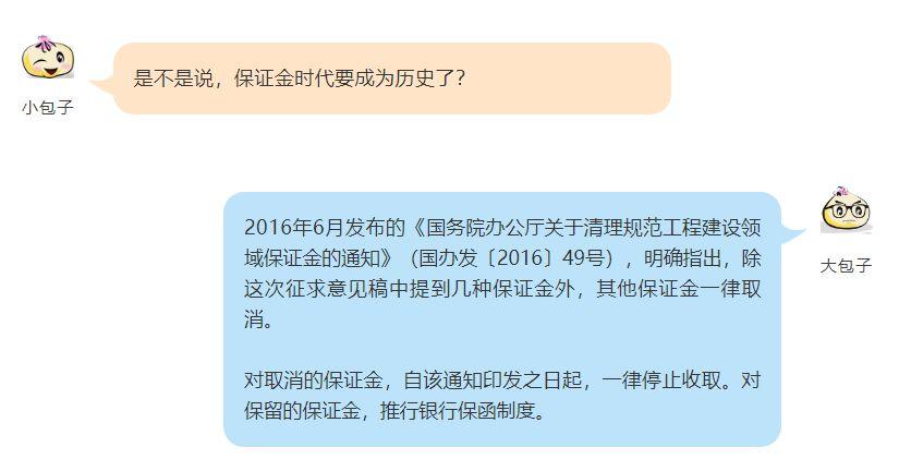 """招投標現已進入""""保函""""時代!保證金還能""""活""""多久王者体育,王者体育直播?_4"""