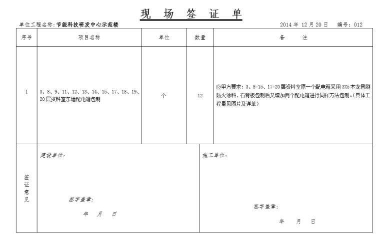 装饰工程现场签证单_5