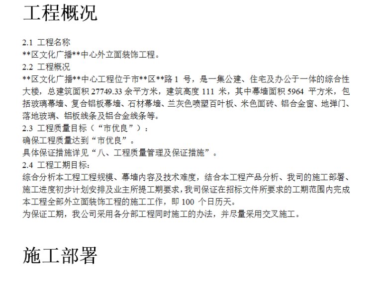 区文化广播中心外立面装饰工程施工方案(Word.31页)
