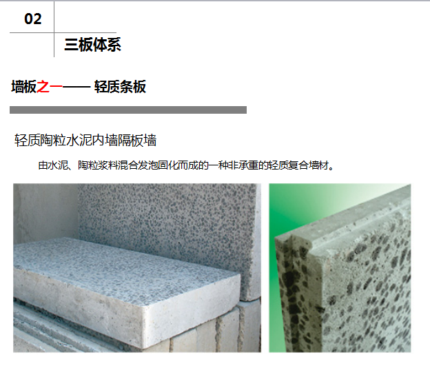 中建钢结构绿色装配式汇报文件(附图丰富,119页)_10