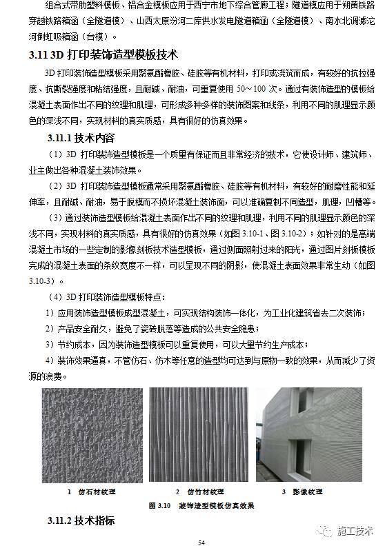 重磅!《建筑业10项新技术(2017)》正式颁布!全文来了!!_10