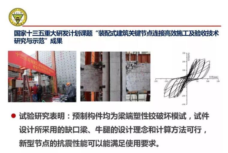 郭正兴:装配式砼建筑现场连接质量控制技术研究_45