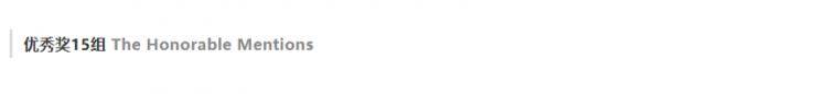 南京大校场·国际青年设计师大赛东南大学夺冠!_5