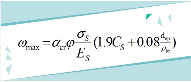[框架结构手算实例]Part6跨中裂缝宽度验算