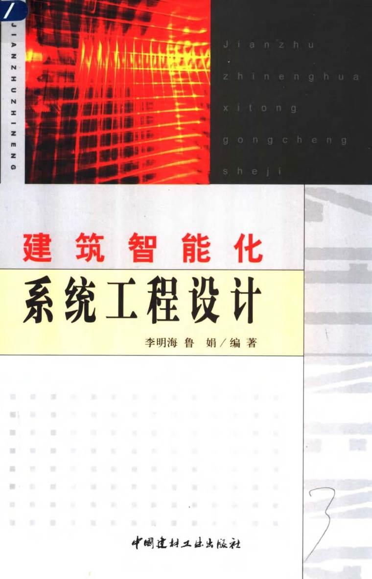 建筑智能化系统工程设计 李明海