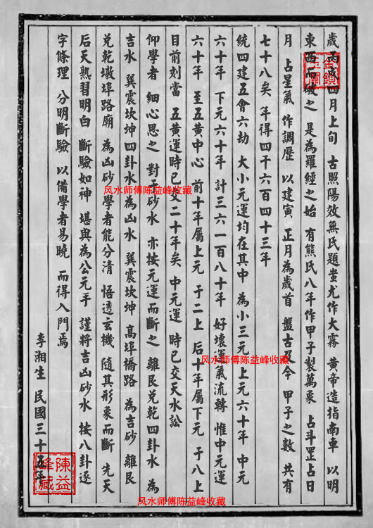 陈益峰:李湘生原始版《二十四山经》经文_3