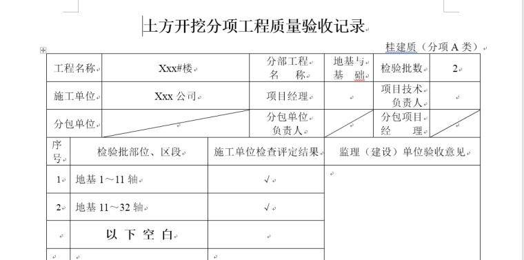 建筑全套竣工资料表格填写及编制范例