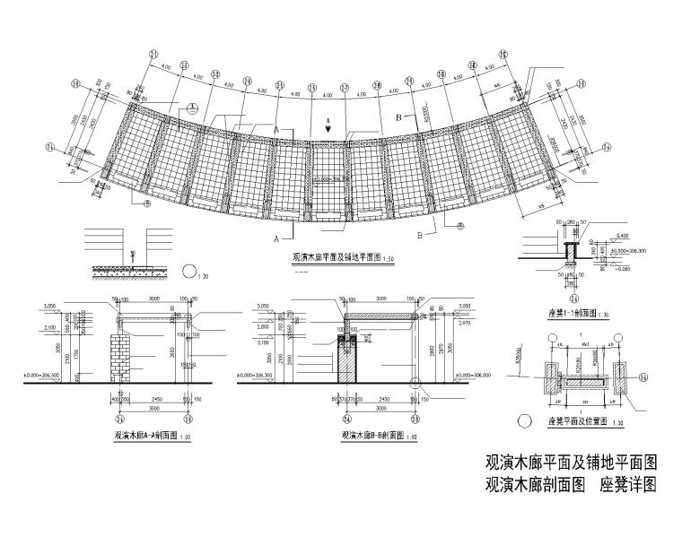精选景观亭廊施工图(50套)-精选景观亭廊施工图(30套)09