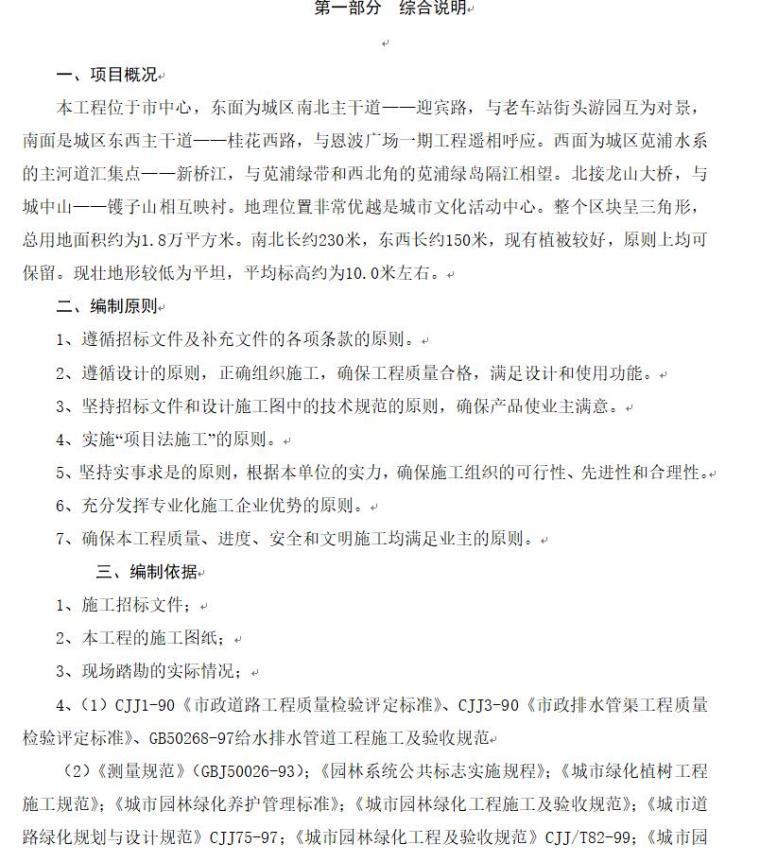 广场园林景观工程施工组织设计(17页)