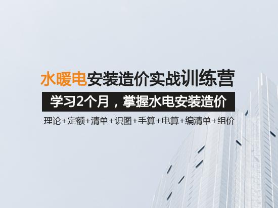 【只招1期】水暖电安装造价速成—学生专用