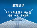 2019年全国BIM等级考试【试学班】
