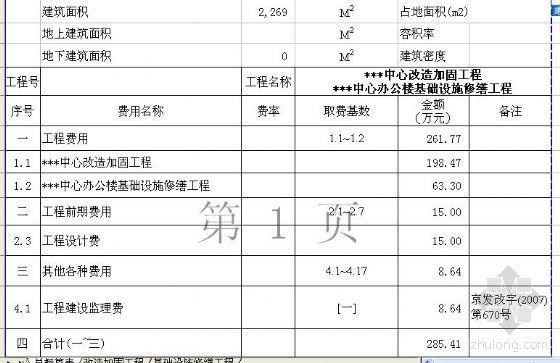 北京某中心改造加固及办公楼修缮概算书(2008)