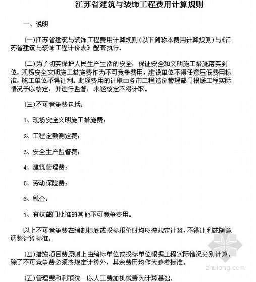 [江苏]建筑装饰工程计价表定额说明及计算规则(2004版)