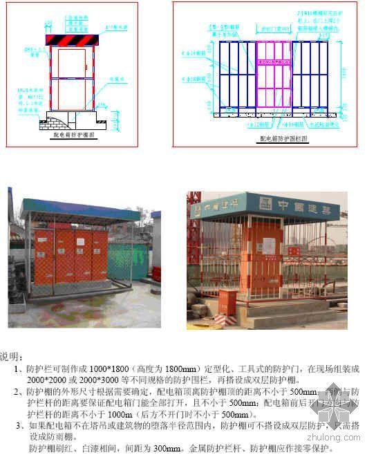 中建某公司临时用电标准化作业介绍