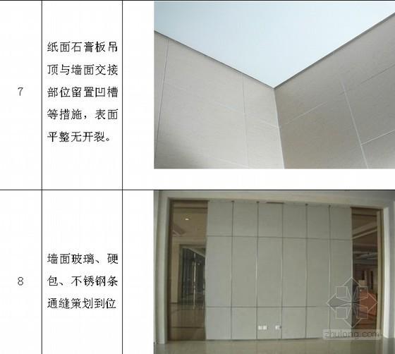 [四川]超高层办公楼精装修工程施工组织设计