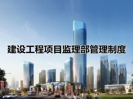 [湖南]建设工程项目监理部管理制度(109页 甲级监理公司编制)