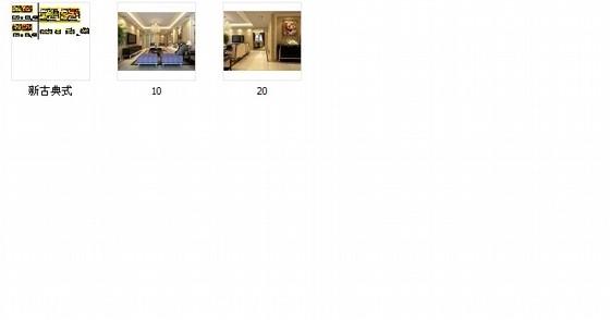 [天津]新古典风格三居室装修图(含效果图) 总缩略图