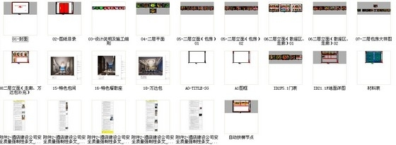 [芜湖]广场商业圈典雅新中式风格餐厅装修施工图(含效果)资料图纸总缩略图