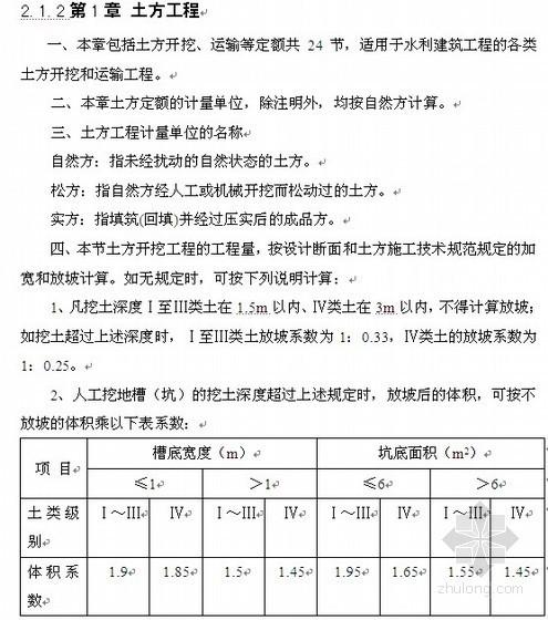 [广西]2012年水利工程造价员考试培训(定额讲解)