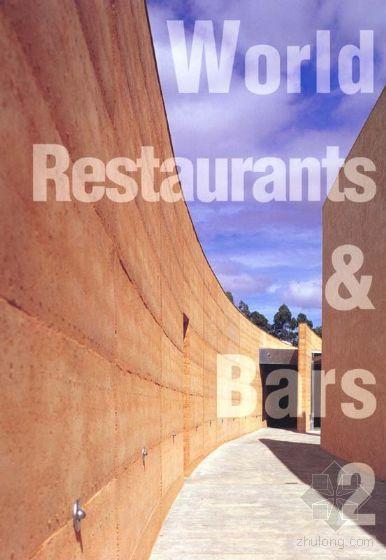 世界酒吧餐厅2